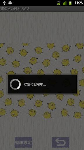【免費工具App】震災復興支援 きいぼん壁紙アプリ 銅のきいぼんぼきん-APP點子