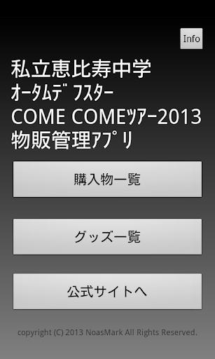 私立恵比寿中学 オータムデフスター2013物販管理アプリ