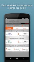 Screenshot of Курсы валют,банкоматы в Минске