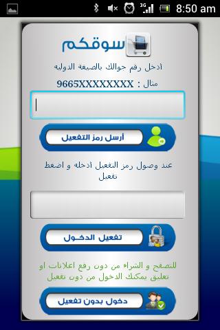 سوقكم الكويت