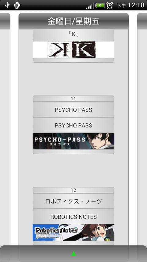 日本動畫番組表(新番) - screenshot