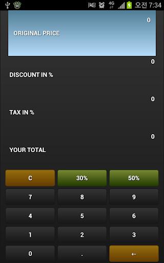 Ultimate Discount Calculator