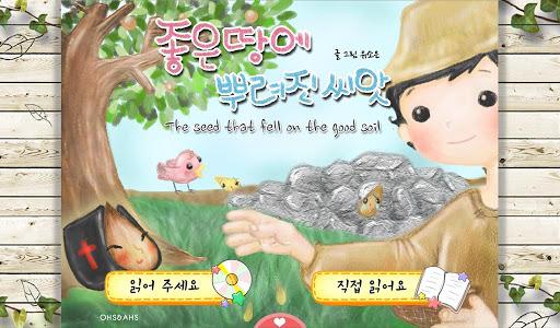 좋은 땅에 뿌려진 씨앗 : 성경동화 비유편1