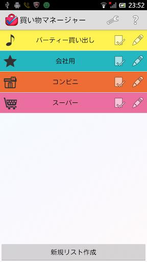 買い物マネージャー-買い物メモ・買い物リストで賢く買い物!