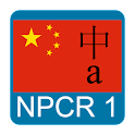 New Practical Chinese Reader 1 logo