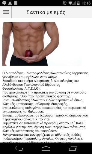 Διατροφή-Υγεία