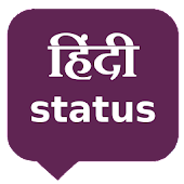Hindi Status (By Shree++)