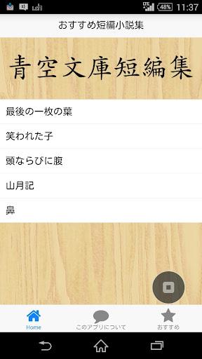 おすすめ短編小説集