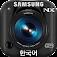 Samsung SMART CAMERA NX (KOR)
