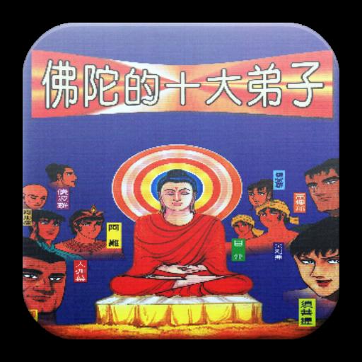 佛陀的十大弟子(上) 中華印經協會‧台灣生命電視 教育 LOGO-玩APPs