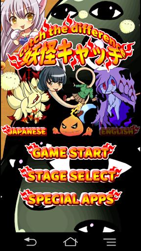 Escape Game ~Monster Catch~