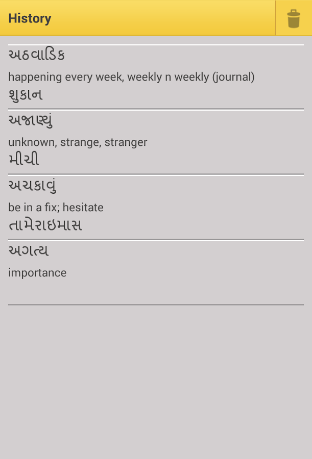 Gujarati Japanese Dictionary- screenshot