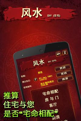 风水 DIY (住宅) - screenshot