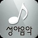 성아음악학원 icon