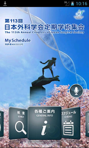 第113回日本外科学会定期学術集会 Myスケジュール