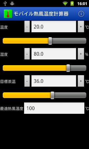 モバイル熱風温度計算器