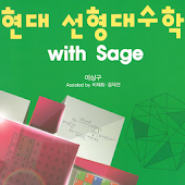 Linear Algebra with Sage