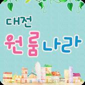 대전원룸나라-대전최저가원룸찾기,고객만족도1위업체