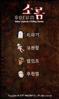 Screenshot of 소름