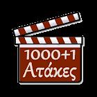 1000+1 ΑΤΑΚΕΣ icon