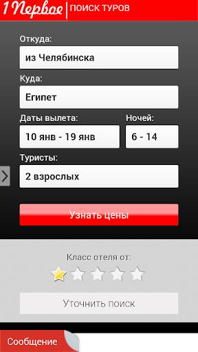 Поиск туров из Челябинска ХИТ