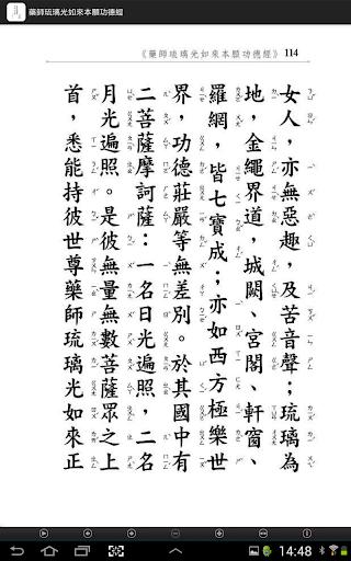 【免費教育App】藥師琉璃光如來本願功德經  (中華印經協會.台灣生命電視台)-APP點子
