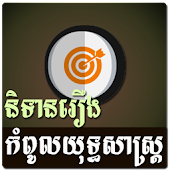 Khmer Strategy Story
