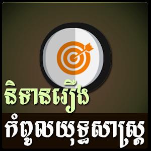 Khmer Strategy Story 1.0