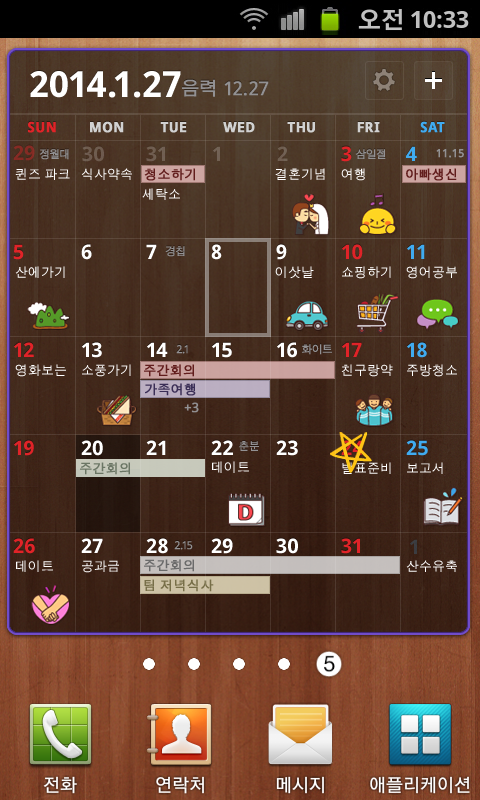 네이버 캘린더 - Naver Calendar - screenshot