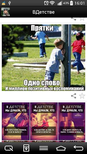 ВДетстве