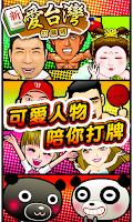 Screenshot of iTaiwan Mahjong Free