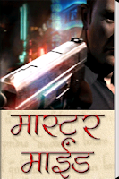 Screenshot of Master Mind Marathi Thriller