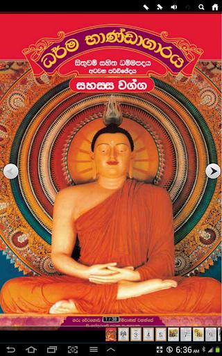 Dhammapada Sinhala Sahassa - 8