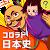 コロラド日本史事典 file APK for Gaming PC/PS3/PS4 Smart TV