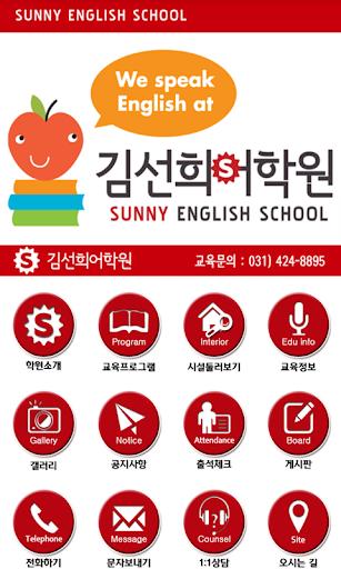 김선희어학원