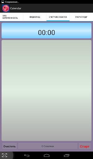 【免費醫療App】Календарь беременности-APP點子