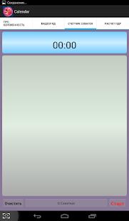 玩免費醫療APP|下載Календарь беременности app不用錢|硬是要APP