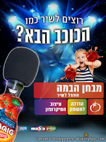 Screenshot of קטשופ אסם
