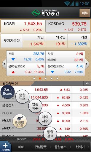 【免費財經App】한양증권 하이굿 SMART-APP點子