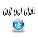 طيران أون لاين | Online Travel icon