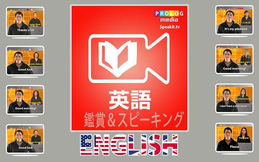 英語 Speakit.tv