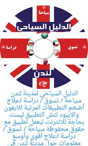 Arabic London Guide
