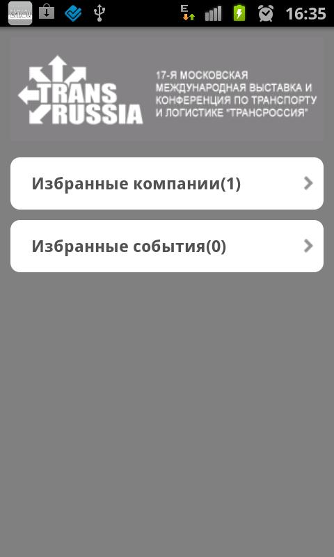 TRNASRUSSIA- screenshot