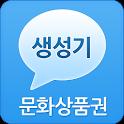 문화상품권 생성기 icon