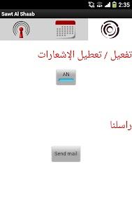 Sawt Al Shaab Lebanon - screenshot thumbnail