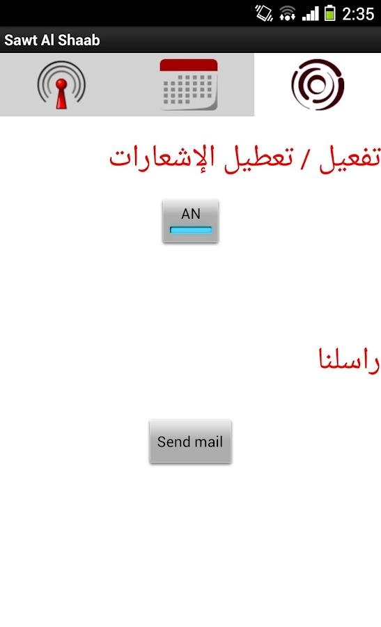 Sawt Al Shaab Lebanon - screenshot