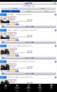 玩生活App|Gooバイク情報新車・中古バイク検索・見積もり無料!免費|APP試玩
