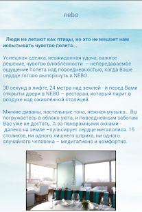 SKYBAR КЛУБ, КИЕВ Screenshot 6