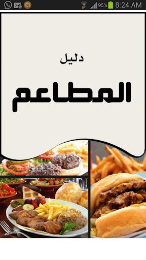 دليل المطاعم