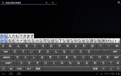 JapaneseFullKeyboardForTablet- screenshot thumbnail